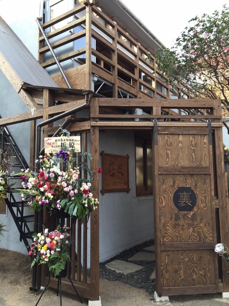 裏参道ガーデン入り口