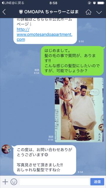 表参道の美容師に気軽に相談/予約をライン@でする方法