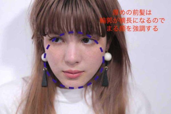 まる顔に似合う髪型は?『前髪とフォルム』がポイントなので、画像で解説