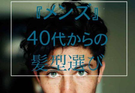 【オシャレ初心者必見】40代メンズの髪型選びのポイント