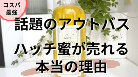 話題のアウトバス!ハッチ蜜が売れる本当の理由『コスパ最強』